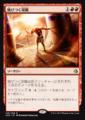 焼けつく双陽/Sweltering Suns/AKH-149/R/赤