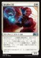霊気盾の工匠//M19-002/U/白