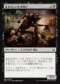 忌まわしい生き残り/Grisly Survivor/HOU-064/C/黒