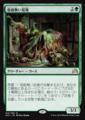 容赦無い泥塊/Inexorable Blob/SOI-212/R/緑