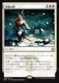 深遠な旅/Profound Journey/DTK-030/R/白