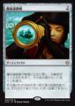 魔術遠眼鏡/Sorcerous Spyglass/XLN-248/R/無色