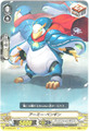 アーミー・ペンギン C VEB02/041(ディメンジョンポリス)