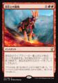 溶岩との融和/Commune with Lava/DTK-131/R/赤