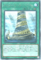 オルフェゴール・バベル (Rare/SOFU-JP057)オルフェゴール①フィールド魔法