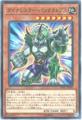 ダイナレスラー・パンクラトプス (Normal/SOFU-JP009)