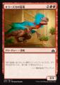 オラーズカの猛竜//RIX-108/C/赤