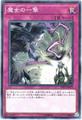 魔女の一撃 (Normal/SAST-JP079)