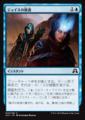ジェイスの精査/Jace s Scrutiny/SOI-070/C/青