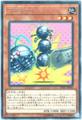 ゴキポール (Rare/SOFU-JP030)③地3