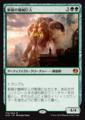 新緑の機械巨人/Verdurous Gearhulk/KLD-172/M/緑