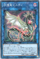 守護竜ピスティ (Super/SAST-JP052)⑧L/闇1