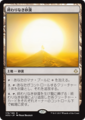 終わりなき砂漠/Endless Sands/HOU-176/R/土地