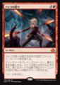 ナヒリの怒り/Nahiris Wrath/EMN-137/M/赤