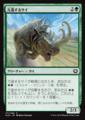 亢進するサイ/Thriving Rhino/KLD-171/C/緑