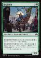 霊気運用者/Aether Herder/AER-102/C/緑