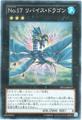 No.17 リバイス・ドラゴン (Super)