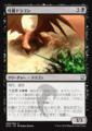 吐酸ドラゴン/Acid-Spewer Dragon/DTK-086/U/黒