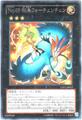 No.49 秘鳥フォーチュンチュン (Rare)