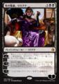 死の権威、リリアナ/Liliana, Deaths Majesty/AKH-097/M/黒