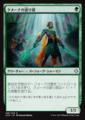 クメーナの語り部/Kumena's Speaker/XLN-196/U/緑