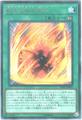 転生炎獣の意志 (N/R)①永続魔法