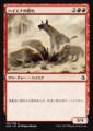 ハイエナの群れ/Hyena Pack/AKH-139/C/赤