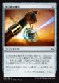旅行者の護符/Travelers Amulet/HOU-167/C/無色