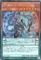 魔導獣 キングジャッカル (Secret/EXFO-JP026)