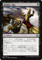 致命的な一押し/Fatal Push/AER-057/U/黒