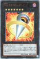 No.11 ビッグ・アイ (Ultra)