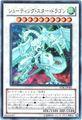 シューティング・スター・ドラゴン (Ultra)