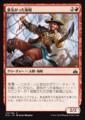 意気がった海賊//RIX-119/C/赤