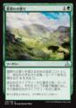 雷群れの渡り//RIX-149/U/緑