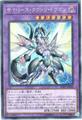 サイバース・クロック・ドラゴン (Secret/SOFU-JP034)⑤融合闇7