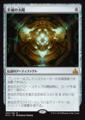 不滅の太陽//RIX-180/M/無色