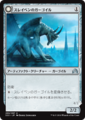 スレイベンのガーゴイル/Thraben Gargoyle/SOI-266/U/無色