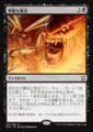 邪悪な復活/Foul Renewal/DTK-101/R/黒