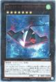 No.42 スターシップ・ギャラクシー・トマホーク (Ultra)