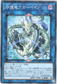 守護竜アガーペイン (Super/SAST-JP053)⑧L/闇2