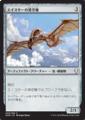 エイスサーの滑空機//DOM-209/C/無色