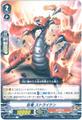 臥竜 ストライケン R VBT01/034(かげろう)
