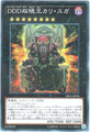 DDD双暁王カリ・ユガ (N-Parallel/DBLE-JP026)