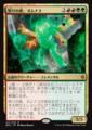 怒りの座、オムナス/Omnath, Locus of Rage/BFZ-217/M/混色