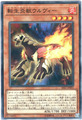 転生炎獣ウルヴィー (Normal/SAST-JP003)③炎4