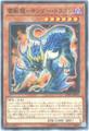 雷獣龍-サンダー・ドラゴン (Normal/SOFU-JP021)サンダー③闇6