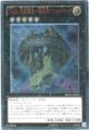 No.33 先史遺産-超兵器マシュ=マック (Ultimate)