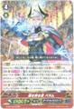 魂を狩る者 バラム RRR GBT14/012(ダークイレギュラーズ)