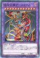 混沌幻魔アーミタイル (N-Rare/CP17-JP035)