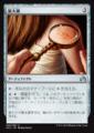 拡大鏡/Magnifying Glass/SOI-258/U/無色/